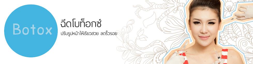 lannawadee_botox